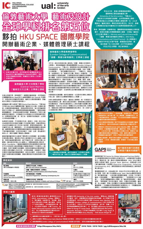 UAL IN WORLD'S TOP 5 UNIVERSITIES for ART & DESIGN|Jan/Feb 2017 Admission (South China Morning Post)