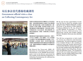 Government Official Visits a Class on Collecting Contemporary Art (HKU SPACE Newsletter)