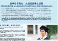 A bridge to top-up programmes for sub-degree graduates (HKU SPACE Newsletter)