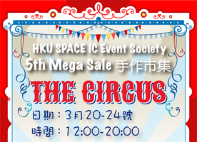 Event Society 5th Mega Sale手作市集 The Circus