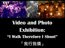 "Video and Photo Exhibition: ""I Walk Therefore I Shoot""「我行我攝」"