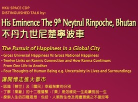 Distinguished Talk by His Eminence the 9th Neytrul Rinpoche, Bhutan