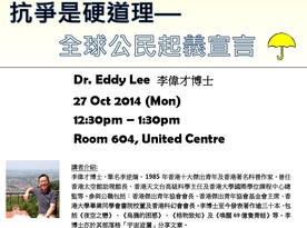 Expanding Horizon Talk Series: Global Justice by Dr. Eddy Lee