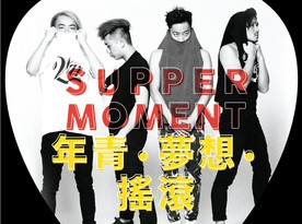 IC Talk by Local Band Supper Moment: What Draws Screams from our Youth?