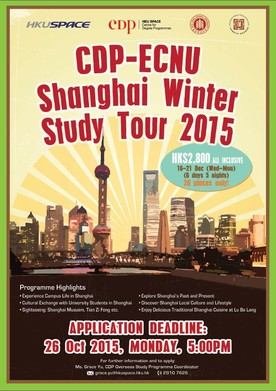 2015 Winter Study Tour at East China Normal University, Shanghai